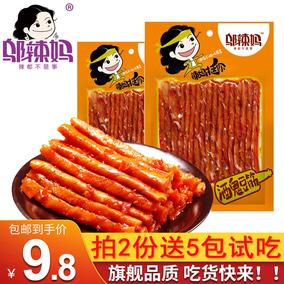 邬辣妈湖南特产酒鬼豆筋70g*5包辣条辣片素牛排香辣零食厂家直销