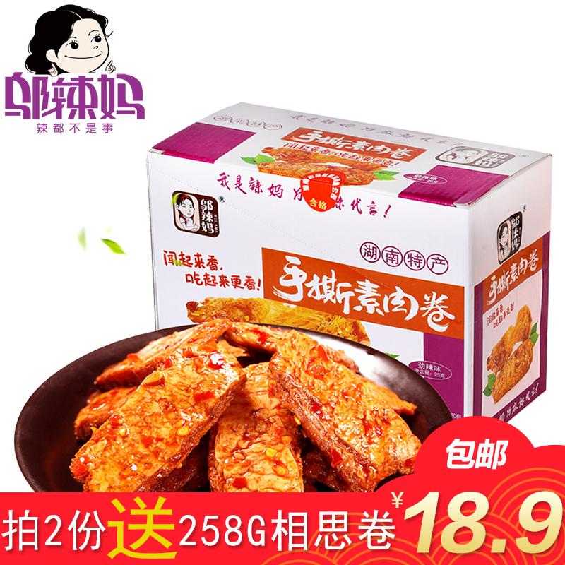 邬辣妈手撕素肉卷盒装500g素肉片豆干豆腐干零食小吃湖南特产20包