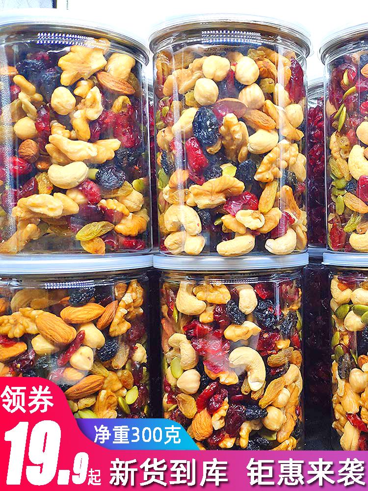 雪花酥原料混合坚果仁罐装每日坚果罐装孕妇零食混合干果