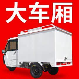 2米加长箱式快递电动三轮车新款全封闭邮政车厢送快递拉货专用车