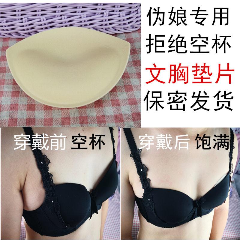 cd变装伪娘文胸垫片三角形海绵胸垫插片加厚义乳内衣垫子假胸男女