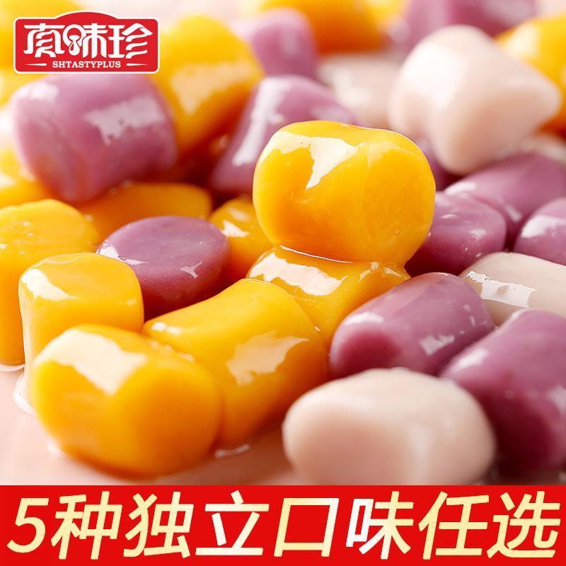 真味珍手工大芋圆500g 芋圆成品鲜芋仙甜品奶茶原料材料批发