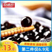 【秋天奶茶喝了吗?】真味珍Q弹珍珠奶茶粉圆500g