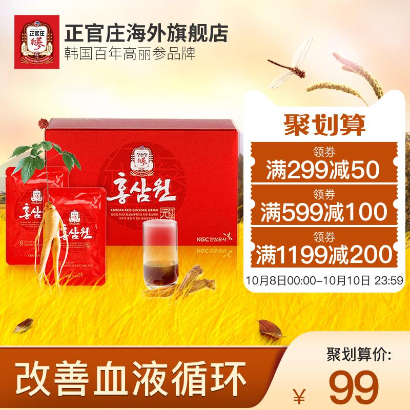 99.00元包邮正官庄韩国高丽参6年根红参液礼盒