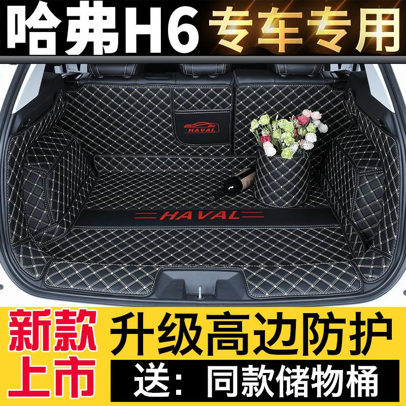 全新哈弗H6后备箱垫19/20款运动版哈佛H6coupe酷派m6全包围尾箱垫