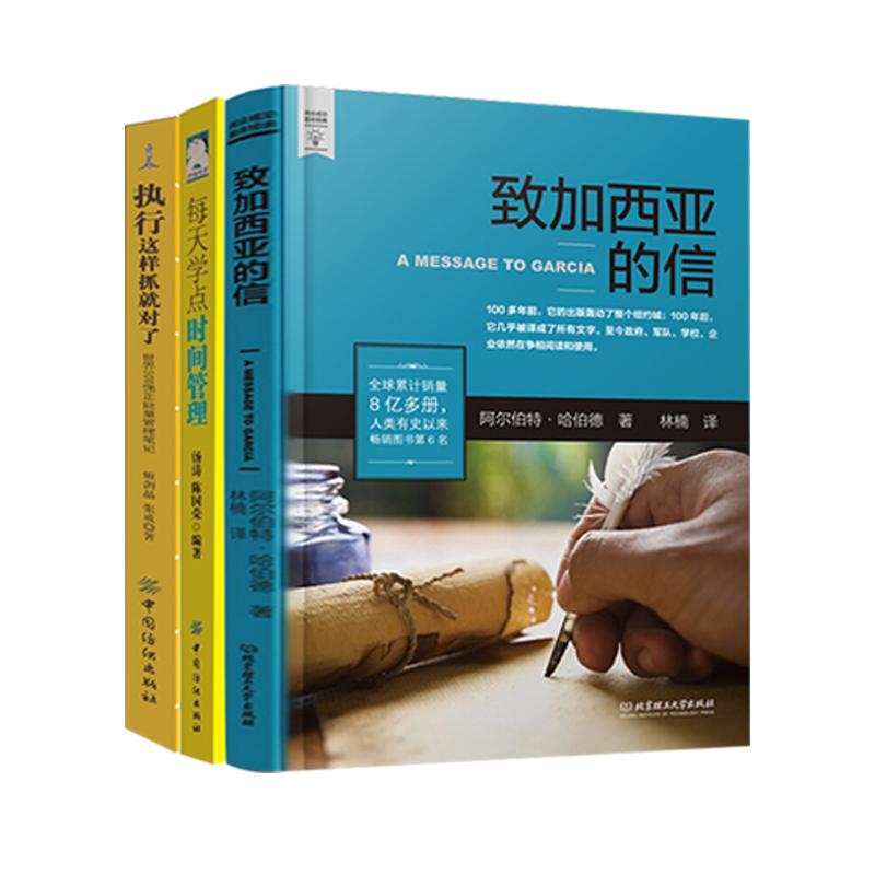 套装3册 每天学点时间管理+致加西亚的信+执行这样抓就对了世界500强正能量管理笔记执行力自我管理职场创业自律青春成功励志书籍
