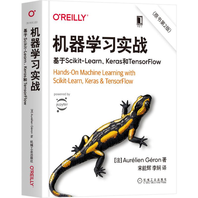 官方正版 机器学习实战 基于Scikit-Learn Keras和TensorFlow 原书第2版 奥雷利安 杰龙 深度学习 GAN 神经网络 蜥蜴书 Python
