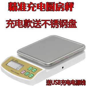 家用电子秤厨房称小型10公斤迷你充电5kg1克度重烘焙药材食物台秤