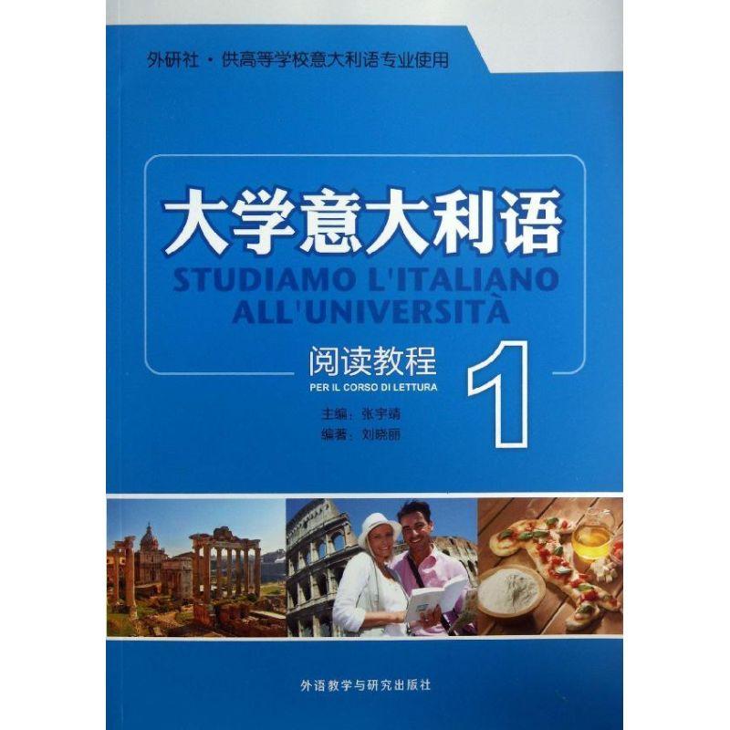 大学意大利语阅读教程1 张宇靖 等 著作 外语-其他语种 文教 外语教学与研究出版社