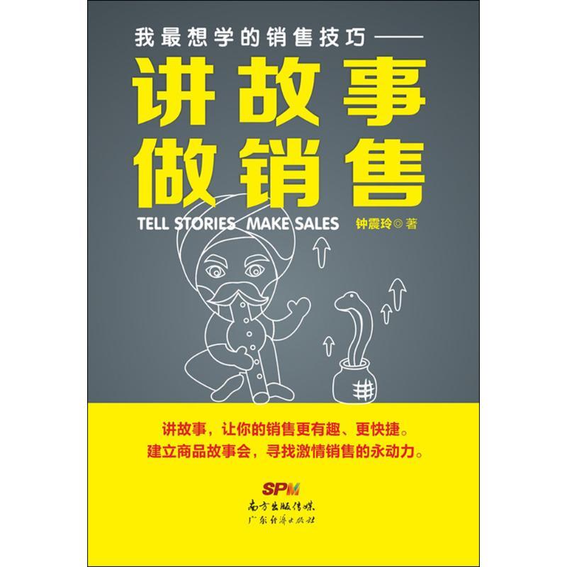 我最想学的销售技巧 钟震玲 著 著 市场营销 经管、励志 广东经济出版社