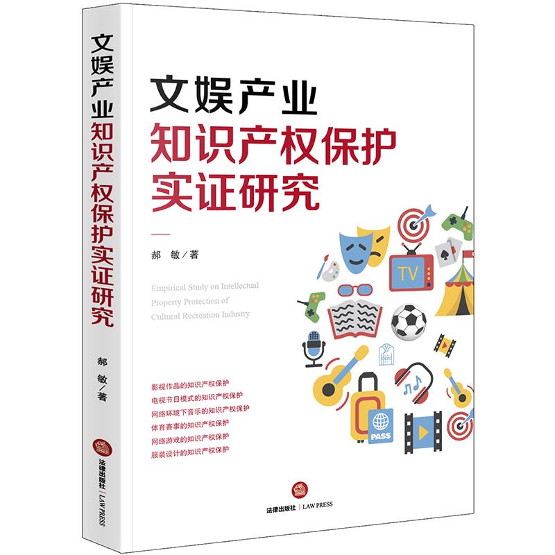 文娱产业知识产权保护实证研究 郝敏著 著 法学理论 社科 法律出版社