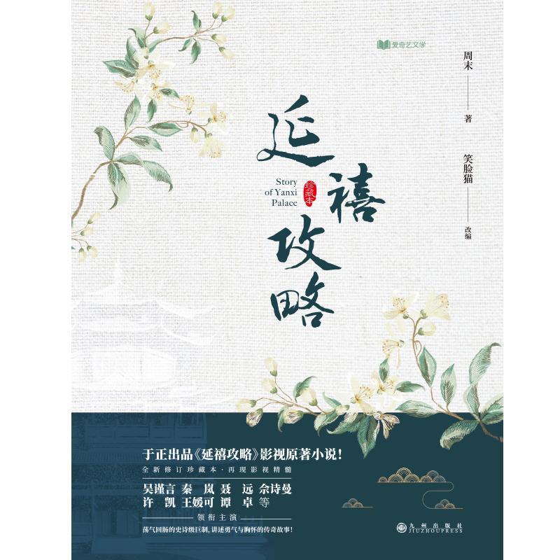 延禧攻略(珍藏本) 周末 军事小说文学 九州出版社