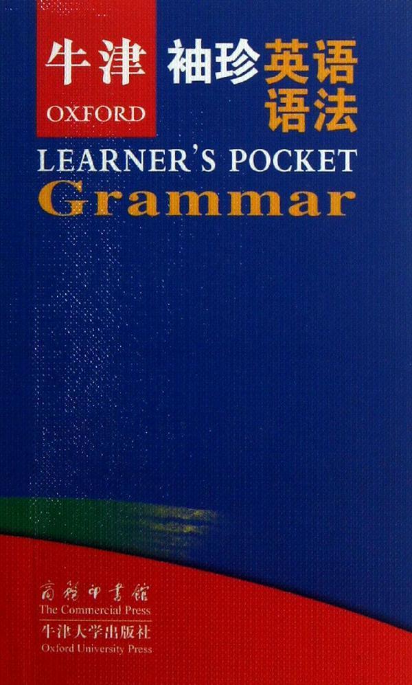牛津袖珍英语语法 (英)伊斯特伍德 外语-实用英语 商务印书馆