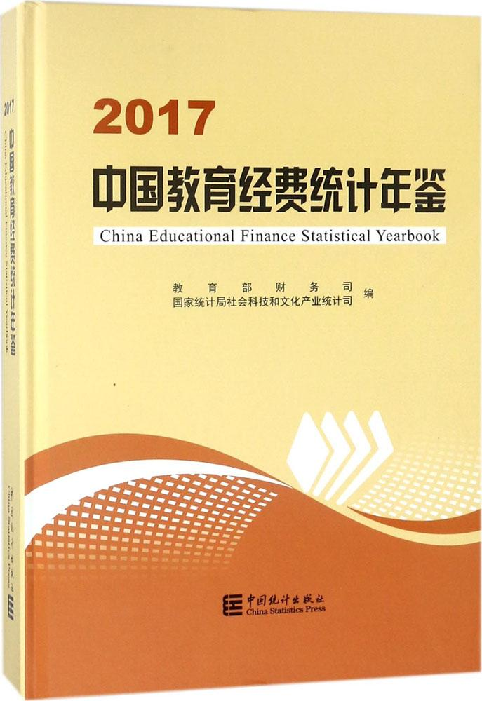 中国统计年鉴