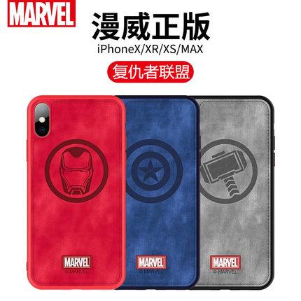 漫威英雄苹果Xs Max手机壳iPhoneX/Xs保护套XR全包防摔苹果X帅气