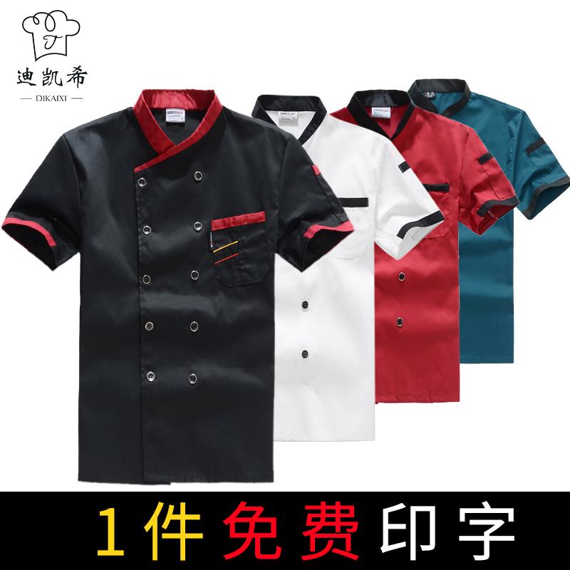 厨师工作服长袖夏季薄餐饮厨房饭店透气女定制加大码厨师服短袖男