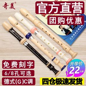 奇美高音德式八孔六孔竖笛学生儿童成人初学零基础6孔8孔笛子乐器