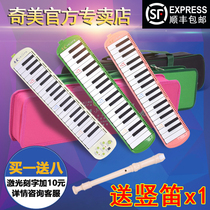 Chimei Chin 32 keys 37 keys Children students beginner classroom teaching playing mouth piano instrument send Blowpipe