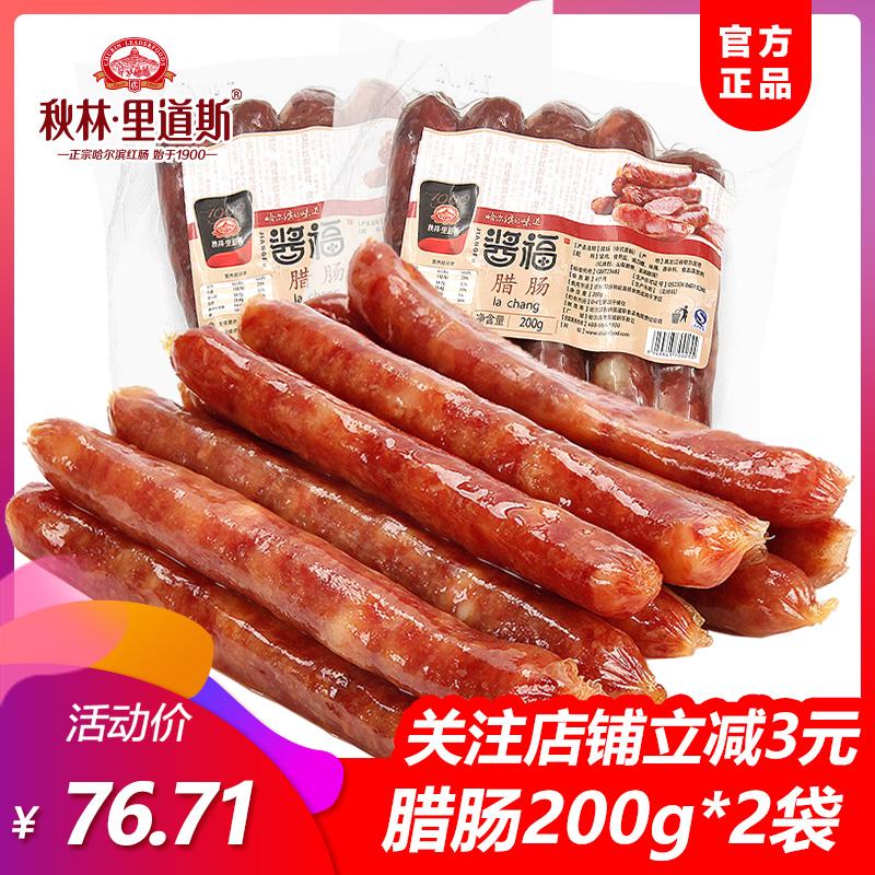 秋林里道斯 东北特色香肠 曲酒腊肠200g*2 休闲零食特产食品小吃