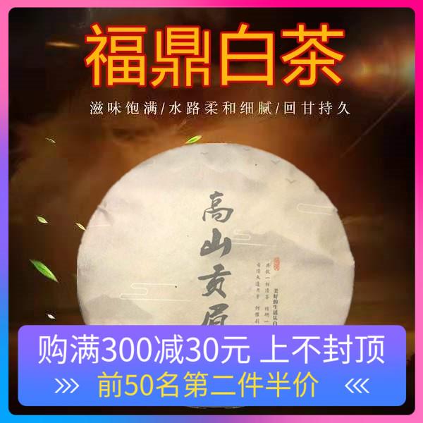 Чай Пай Му Тан Артикул 598428472340