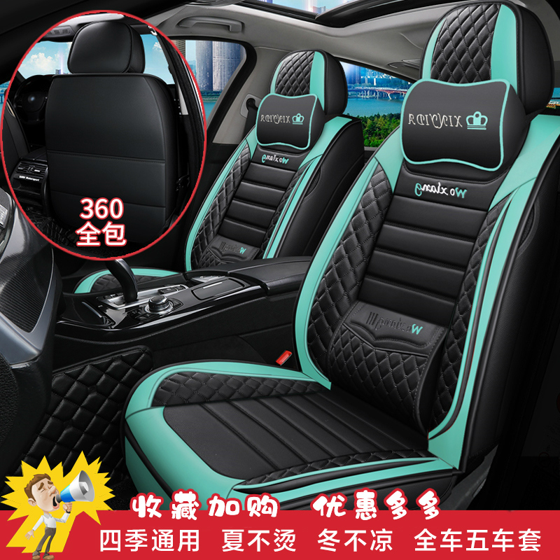 Car seat cover four seasons general Roewe rx5 / RX3 / i5 / I6 / 350 / 360 special leather full package cushion winter
