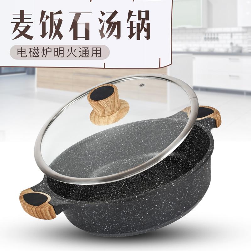 韩国麦饭石火锅锅家用不粘汤锅双耳铝锅蒸锅焖锅电磁炉火锅专用锅