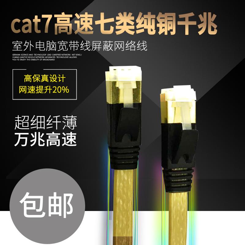 券后11.40元皇联扁平网线cat7七类纯铜千兆路由器电脑连接线屏蔽家用网线米m