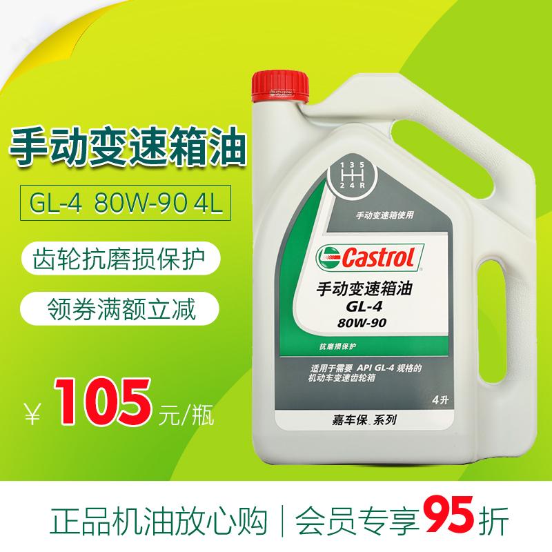 Оригинал Смазочные материалы Castrol Oil Jia Chebao вручную Трансмиссионное масло APIGL-4 80W-90 4L