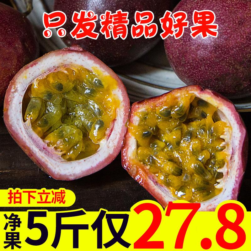 正品保证广西特级百香果5斤包邮当季新鲜孕妇水果现摘白西番莲鸡蛋大果10