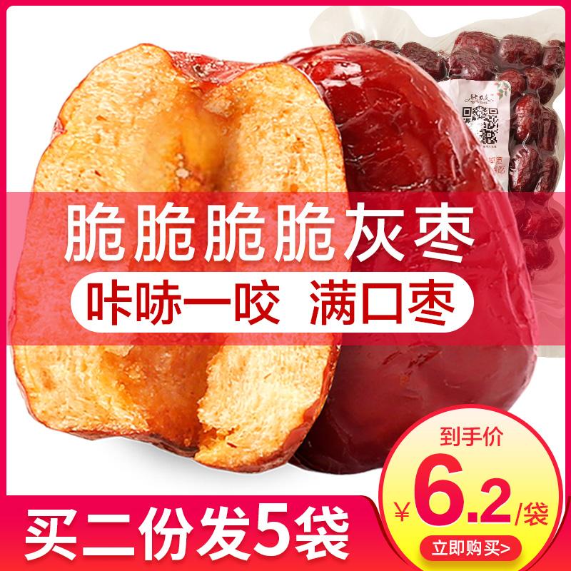 10-16新券新疆新鲜无核酥脆小包装翠香酥脆枣