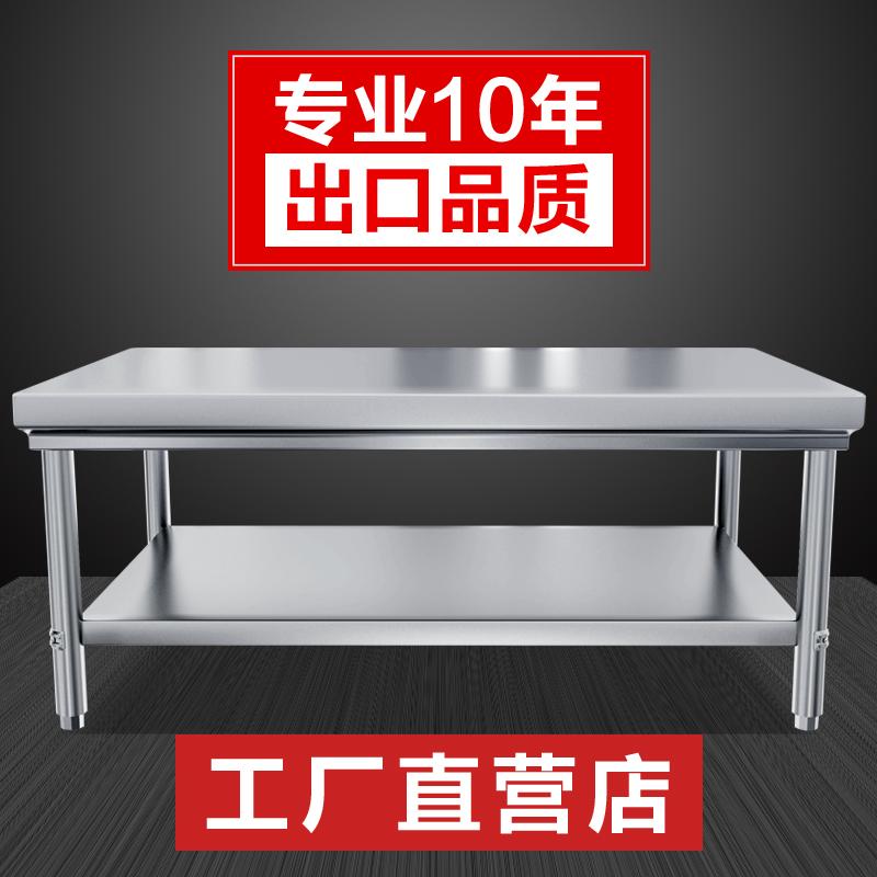 加厚不锈钢工作台双层家用打荷台