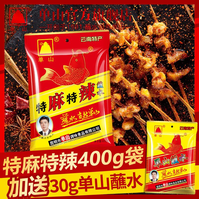 单山蘸水官网云南400g特辣辣椒面券后19.50元