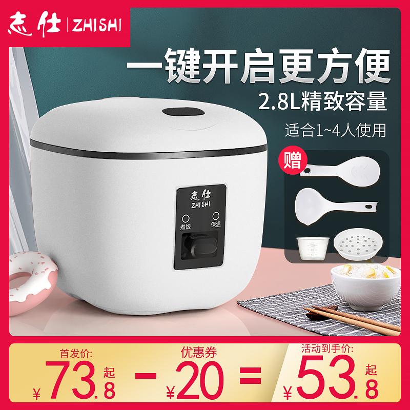 电饭煲多功能家用迷你小型电饭锅老式可蒸煮2-3-4人煮粥煮米饭锅