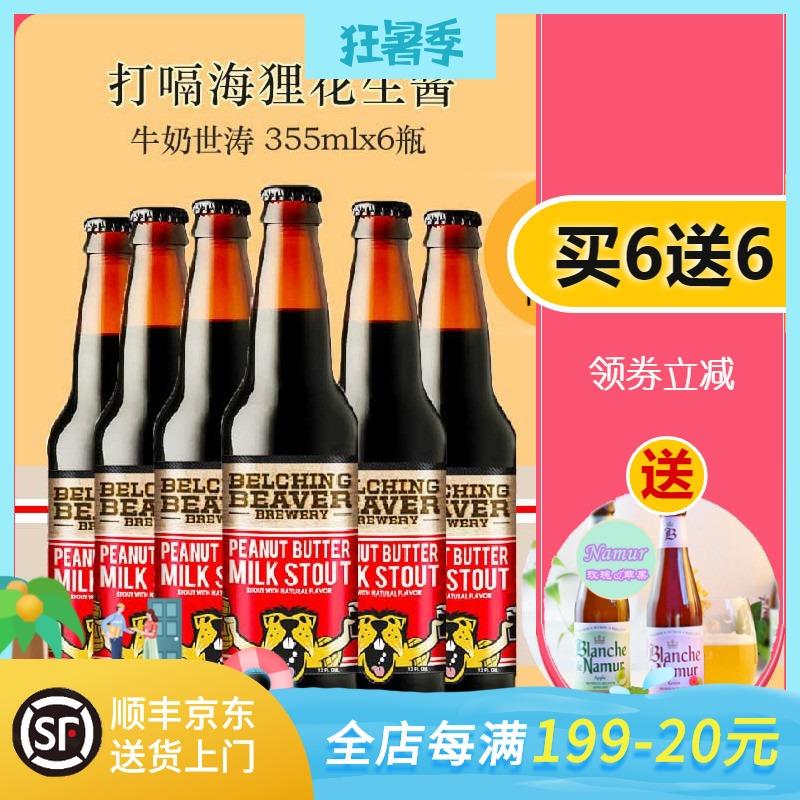 【赠品多款自选】美国进口打嗝海狸花生酱牛奶世涛精酿啤酒 6瓶装