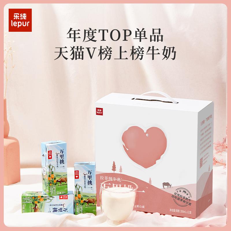 【粉丝专享】乐纯万里挑一水牛奶儿童营养纯牛奶早餐整箱200ml*12
