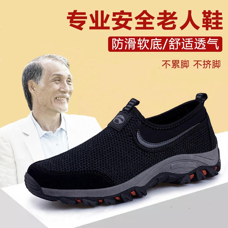 夏季中老年父亲鞋保暖棉鞋舒适轻便鞋休闲运动防滑软底户外健步鞋