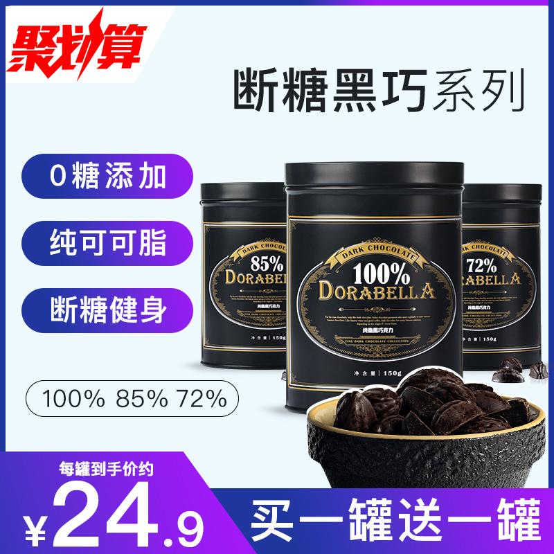 朵娜贝拉纯可可脂100%黑巧克力豆无糖精低苦纯黑烘焙零食生酮健身