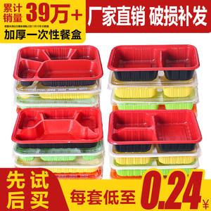 一次性餐盒两三格四格长方形塑料饭盒便当快餐外卖打包带盖分多格