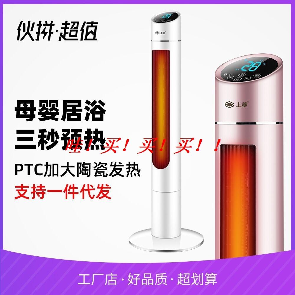 上菱家用遥控塔式电暖炉礼品暖风机有赠品