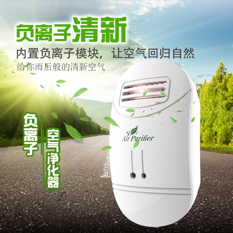 负离子随身空气净化器智能款小型家用无耗材迷你氧吧除烟甲醛雾霾