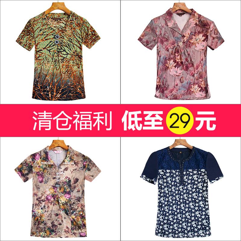 【大唐夫人清仓】29元 中老年女装夏装短袖 妈妈装夏季特价款