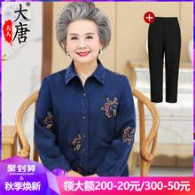 上衣奶奶装 牛仔外套春秋衬衣薄款 中老年人秋装 妈妈纯棉衬衫 女长袖