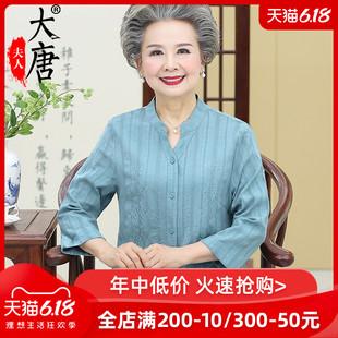 女奶奶装 中老年人夏装 上衣老人太太全棉衬衣薄款 妈妈纯棉衬衫 长袖