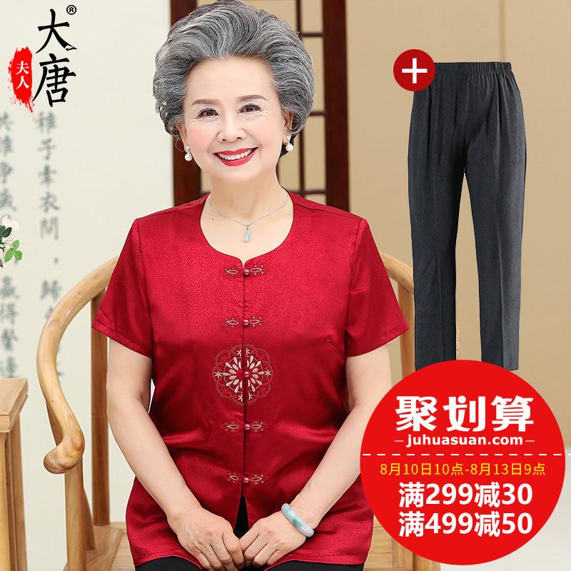 中老年人女装夏装短袖妈妈套装60-70-80岁奶奶装老人衣服生日唐装