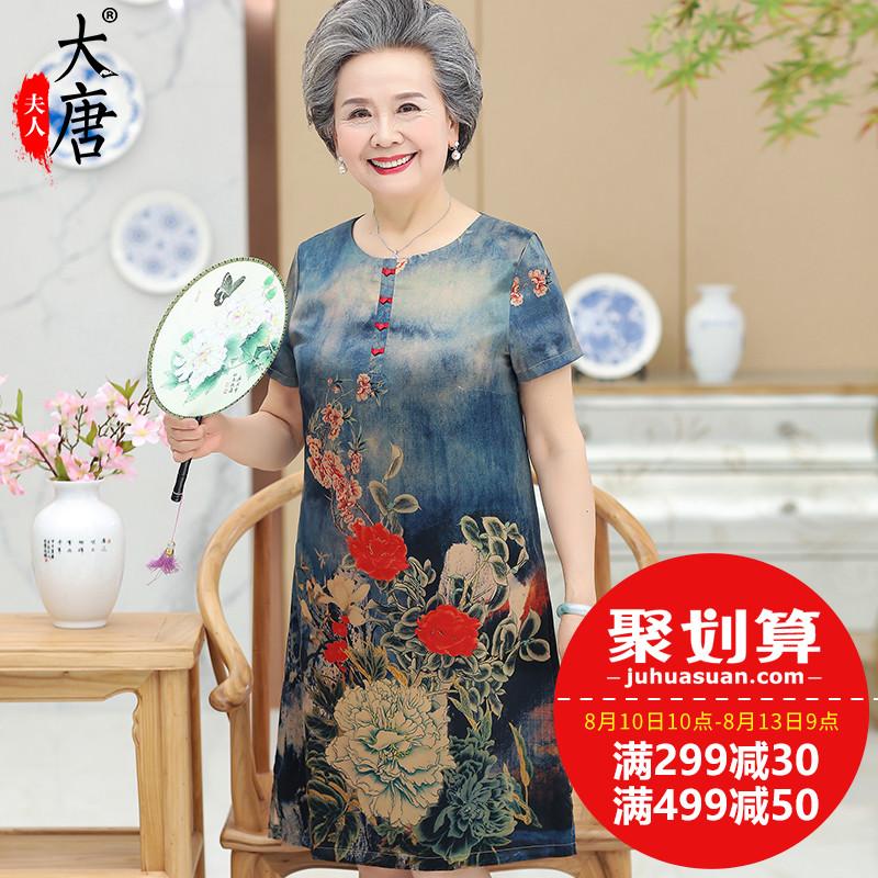 中老年人女装胖妈妈夏装连衣裙老人奶奶加肥加大码长裙中长款裙子