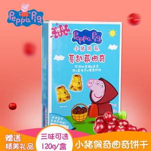 儿童零食品120g蔓越莓牛奶蔬菜口味曲奇饼干PeppaPig小猪佩奇