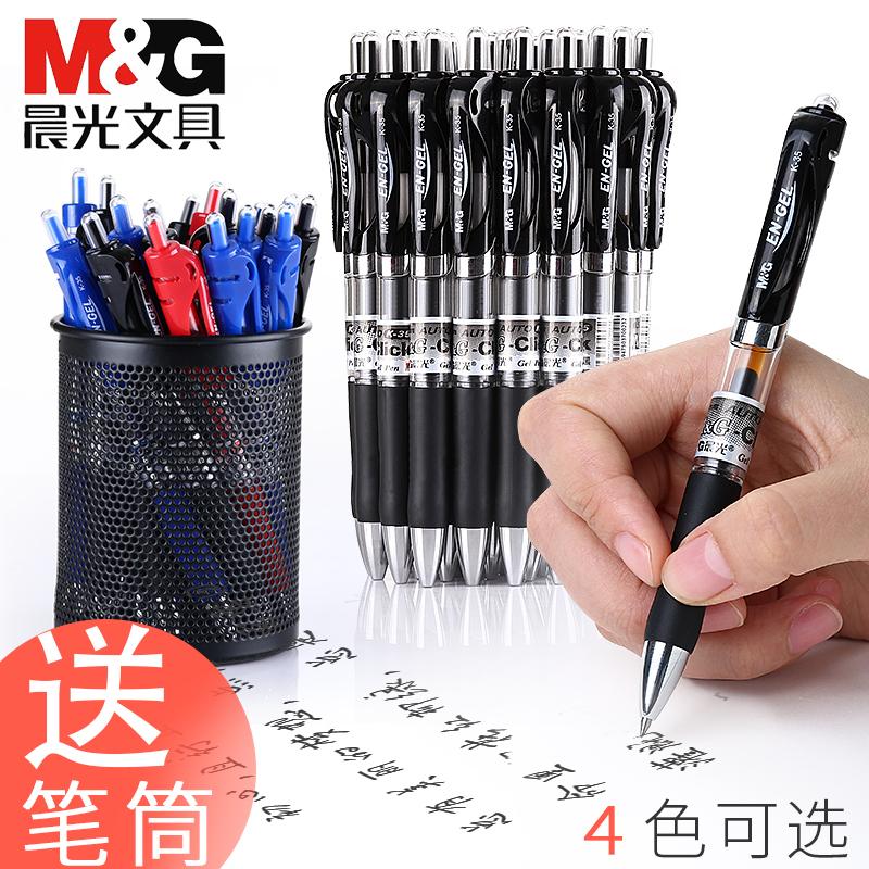 晨光文具K35按动中性笔签字笔0.5黑色碳素笔学生考试用蓝黑医生处方笔创意办公会券后11.25元