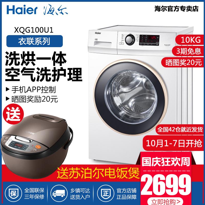 热销7件正品保证海尔xqg100u1全自动滚筒变频洗衣机