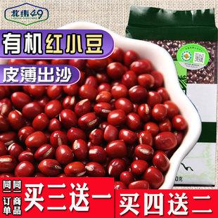 2020年新货 有机红小豆400g小红豆薏米粗粮粥原料农家五谷杂粮