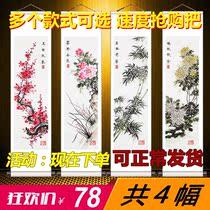 新中式书房客厅装饰画四条屏长条国画四联梅兰竹菊挂画卷轴字画